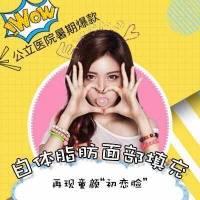 深圳公立二甲医院脂肪全脸填充  暑期爆款 四层立体注射 脸部更加均匀光滑