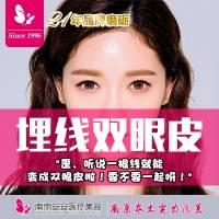 南京埋线双眼皮  告别无神小眼睛  收获魅力双眸