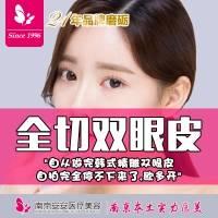 """南京全切双眼皮 你的眼睛电力还充足吗? 给你的眼睛充电 让你""""眼""""值爆表"""