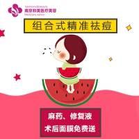 南京和美 专注皮肤  组合式精准治疗祛痘 签约治疗 写日记高额返现