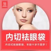 北京内切式祛除眼袋 年轻十岁不是梦