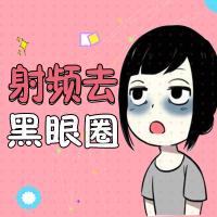 北京眼周年轻化 眼周射频去黑眼圈 脱离熊猫一族