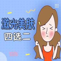 北京激光嫩肤缩毛孔 激光美肤项目四选二 解决多种肌肤难题