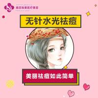 南京无针水光祛痘 名医问诊