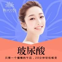 北京润百颜玻尿酸 1ml  精塑饱满童颜