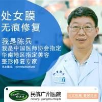 广州处女膜修复 公立医院 陈兵 处女膜无痕修复术 纯净如初 优质日记返现80%