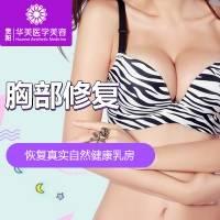 贵阳隆胸失败修复  告别困扰 重塑美好胸型