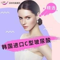 深圳韩国进口伊婉C型玻尿酸 1ml 爱美人士离不开的塑美臻品   让素颜更美丽