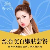 北京综合嫩肤美白 光子嫩肤+果酸焕肤+水氧活肤补水