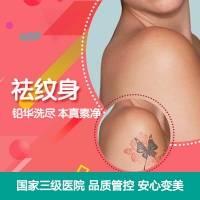 成都国家三级综合医院洗纹身