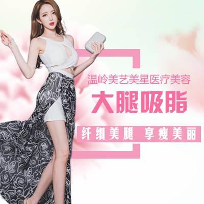 v性感性感|台州身材吸脂塑造塑形大腿美艺美星鲍天琦性感写真图片