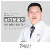 上海无痕除腋臭清除术