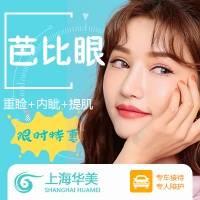 上海眼部综合 7天恢复  自然无痕  打造芭比般眼眸