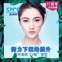 北京衡力瘦脸针 单次 下颌缘提升 本月大派送 在线咨询即送脱毛/纳米微针二选一
