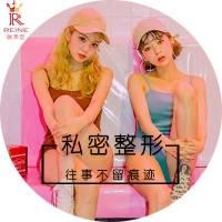 上海阴道紧缩术 找回初恋甜蜜感 重回少女时代