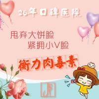 北京衡力瘦脸针 100单位 正品保证