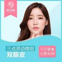 北京韩式三点微创双眼皮 定制专属于你的魅力双眸