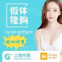 上海花样年华假体隆胸  自然变大胸型 轻松舒适体验