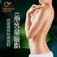 北京精细化吸脂 O型均衡等量吸脂瘦腰腹 送3次水氧嫩肤