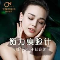 北京衡力瘦脸针 单次 消灭咬肌 做小脸女人 年轻容颜