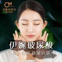 北京伊婉玻尿酸 1ml 到院0消费也送3次水氧