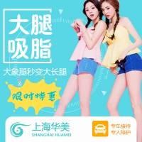 上海大腿吸脂 20余年吸脂经验 何斌亲自手术  每日限2台