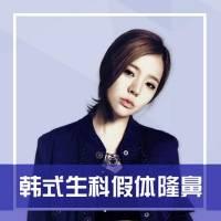 北京进口韩式生科假体隆鼻 限时特价