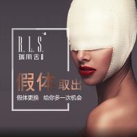 北京胸部假体 奥美定取出 胸部假体取出 整形失败的后悔药