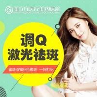 上海激光祛斑 激光调Q雀斑 晒斑 色素斑 一网打尽 不做 斑 点女人