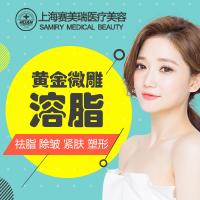 上海激光溶脂 单部位激光溶脂 热力塑 任选一个部位 塑形 瘦身 减肥