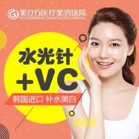 上海水光针+VC美白女神必备 抗旱 神器 看得见的光泽剔透 摸得到的水润Q弹