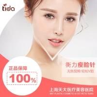 上海衡力瘦脸针1年3次畅打 瘦脸无障碍 小脸不停歇 钜惠V脸套餐季