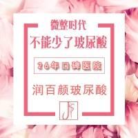 北京润百颜玻尿酸 0.5ml 填充塑形补水 给你至美容颜