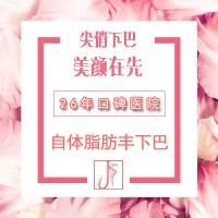 北京自体脂肪丰下巴 写日记返现 塑形自然的俏下巴 气质提升更上相