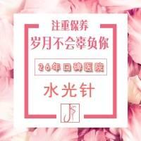 北京水光针 升级版水光针 强效保湿嫩肤