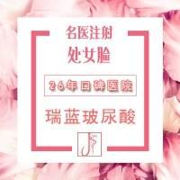 北京瑞蓝玻尿酸 1ml 给你甜美童颜