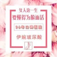 北京伊婉玻尿酸 1ml 颜值大加分 随做随走 简单快捷 下单即送890等价项目