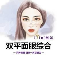 北京女神标配桃花眼综合特惠套餐 发日记返现3000  院长亲诊主刀