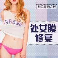 北京处女膜修复 找回你的第1次  让女人更自信