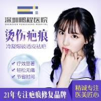 深圳祛除烟疤 非手术祛疤 温和+安全+恢复快 光滑肌肤