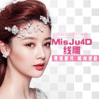 上海MisJu 4D面部线雕 10根PDO大V线加80根蛋白线 写日记返现哦