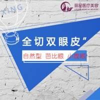 北京切开双眼皮 祛除脂肪 放心塑美