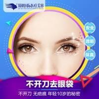 广州新法不开刀祛眼袋 专业祛眼袋 无需开刀 0疤痕 精致 持久 签约保障