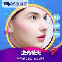 广州激光祛斑 医学祛斑体验 重现光滑美肌