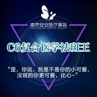 南京激光祛斑 3次 祛斑无暇 打造Q弹肌肤 私信咨询送体验项目