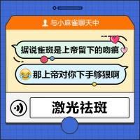 北京激光综合祛斑 王者之心超值体验 让肌肤白净无瑕