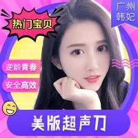广州超声刀 极线音波拉皮 面部提升 紧肤 抗衰除皱一次到位 单次体验