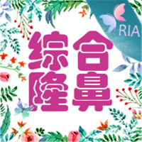 北京RIA鼻综合 耳软骨垫鼻尖