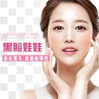 上海黑脸娃娃 5次 深层清洁皮肤 解决肌肤多重问题