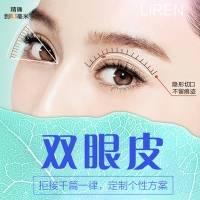 西安韩式微创双眼皮  打造你的大眼明眸